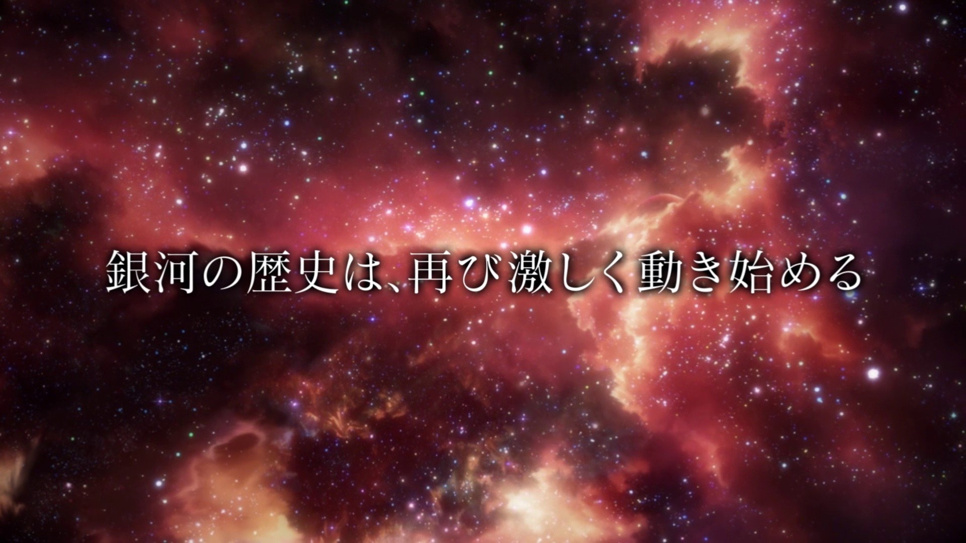 「銀河英雄伝説 DNT」続編全24話が制作決定!続編をあらわすフレーズが収録された超特報PV公開