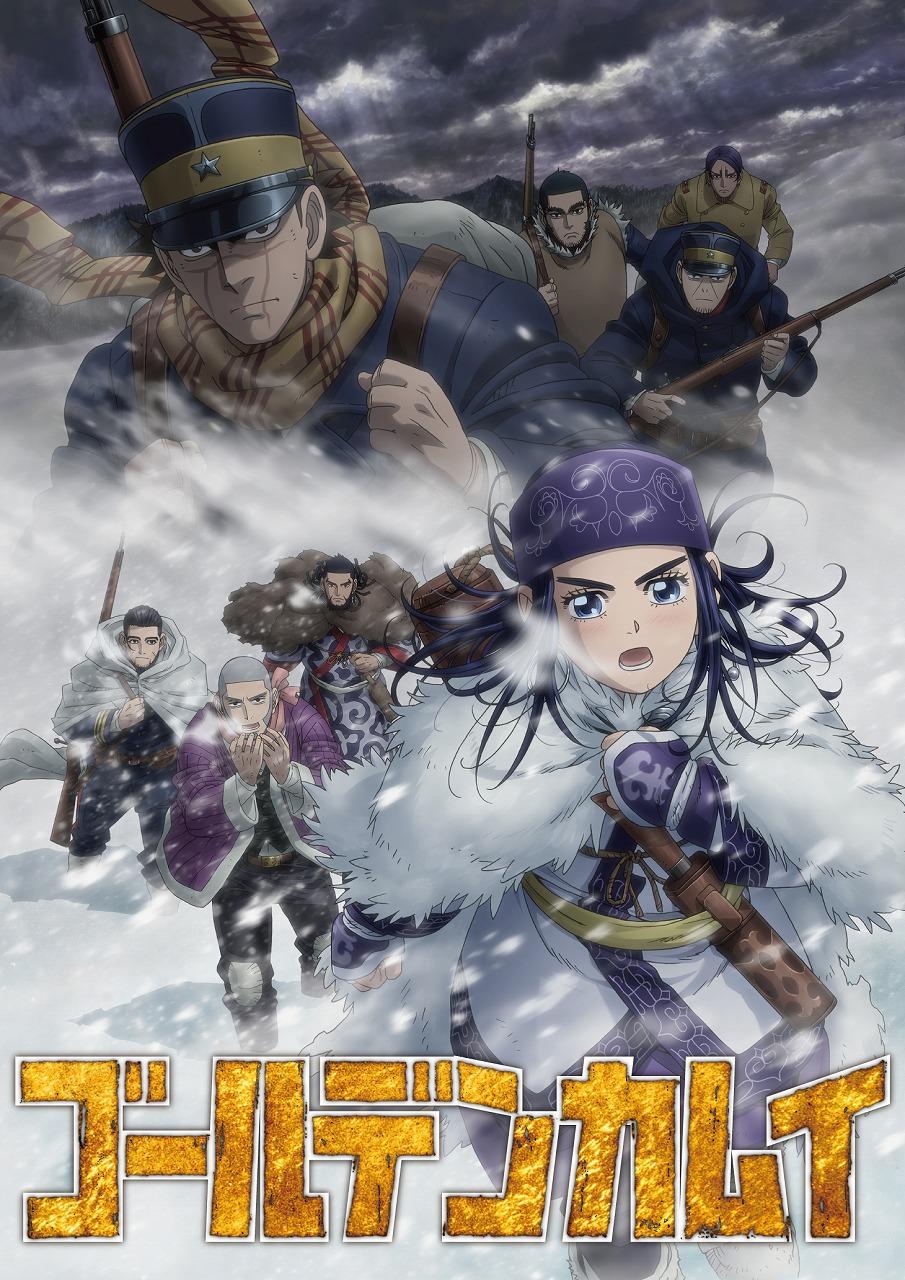TVアニメ『ゴールデンカムイ』PV第2弾が公開!OPはアニメ主題歌初担のFOMARE、EDは第一期EDを担当したTHE SIXTH LIE