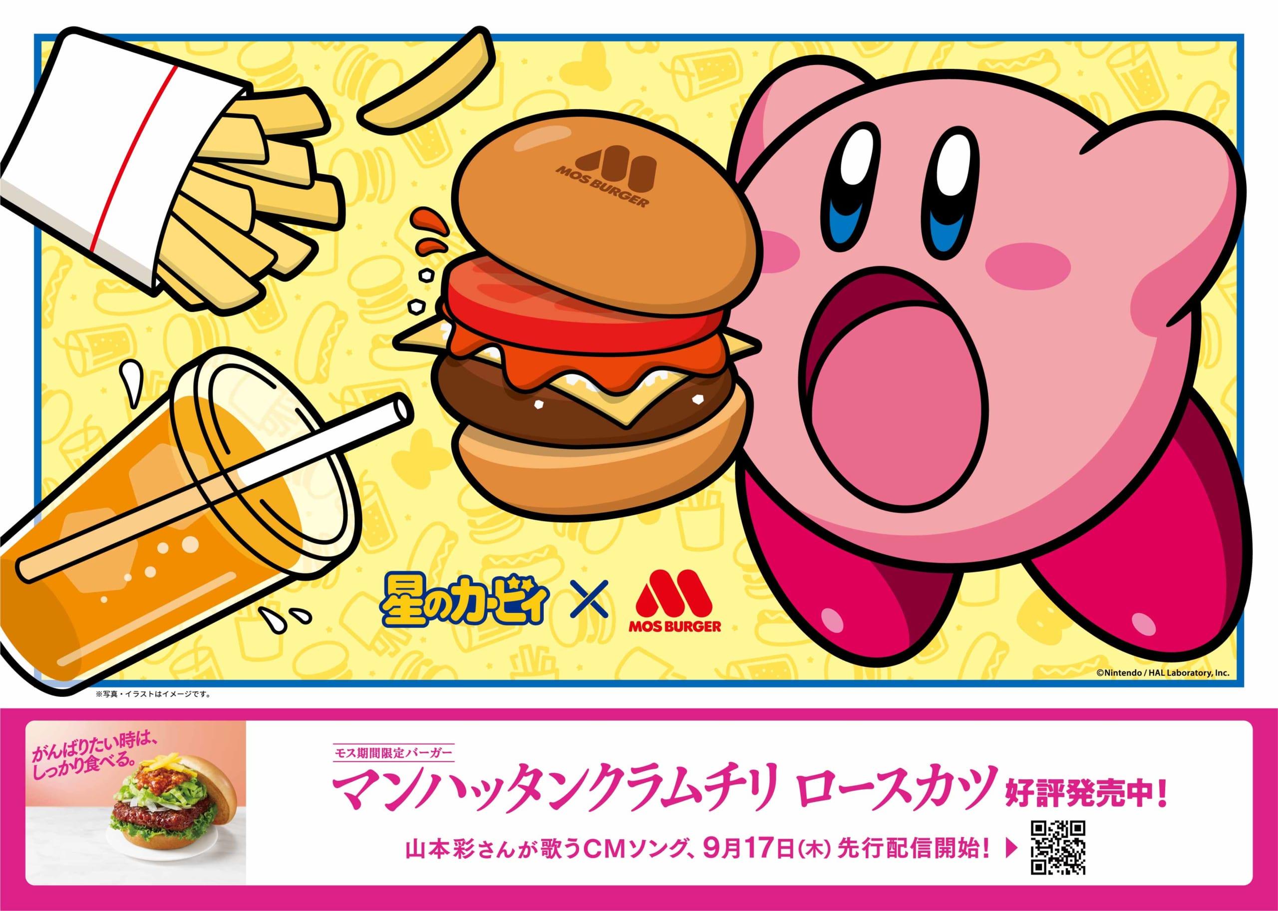 『星のカービィ』×「モスバーガー」コラボ決定!ハンバーガーを吸い込むカービィのイラストを使用したおもちゃ・包装紙などが登場