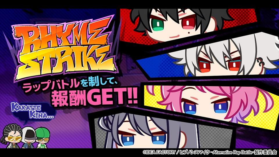 「ヒプマイARB」敵ラッパーを倒す新ミニゲーム「RHYME STRIKE」が実装!フルボイスでキャラならではのワードも飛び出す