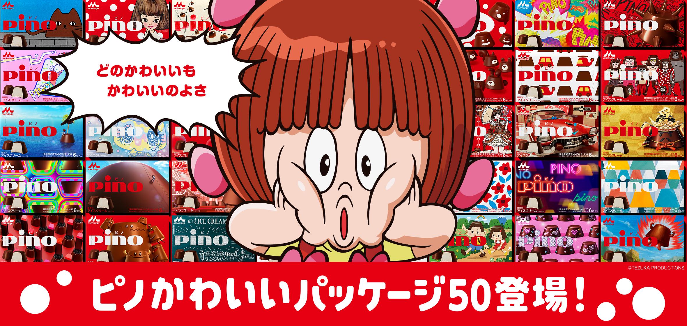 『ブラック・ジャック』ピノコ x「ピノ」コラボWEBムービー公開決定!かわいい50種類のパッケージも発売なのよさ♪