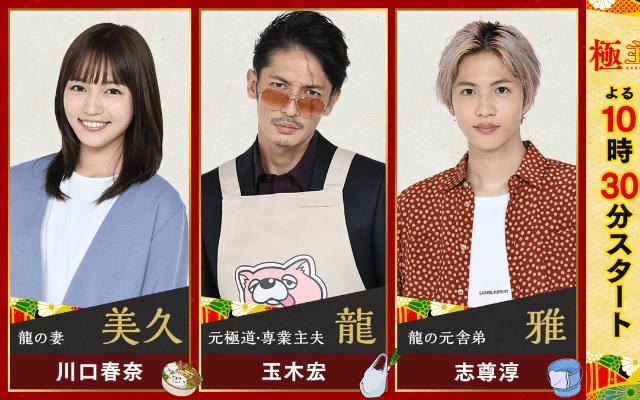 TVドラマ『極主夫道』玉木宏さん・川口春奈さん・志尊淳さんのビジュアル&コメントが公開!再現度が素晴らしい