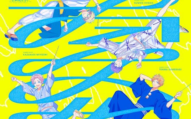 『A3!』ABEMAにて夏組特別リモート生放送決定&ビジュアル公開!TVアニメの夏組エピソード一挙放送も実施