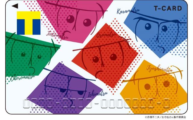 『おそ松さん』2020年版Tカード発行開始!描き下ろしイラスト使用の実用的&キュートな限定グッズも受注販売