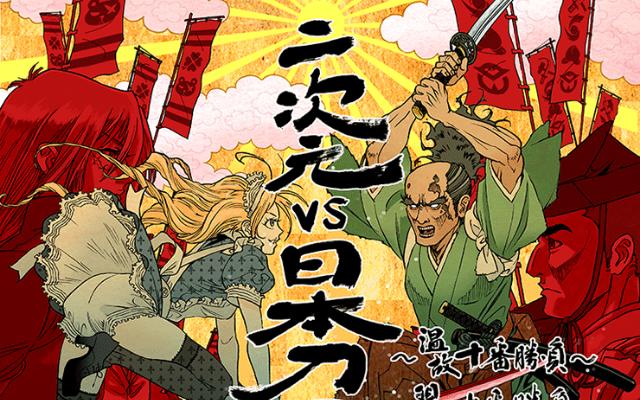 アニメ・漫画に登場する刀が再現&展示される「二次元VS日本刀展」開催決定!『るろうに剣心』の逆刃刀や『バケモノの子』の大太刀など