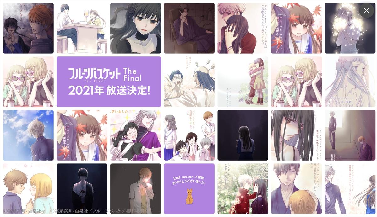 TVアニメ『フルバ』最終章が2021年放送決定!高屋奈月先生による各話視聴御礼イラスト一挙公開