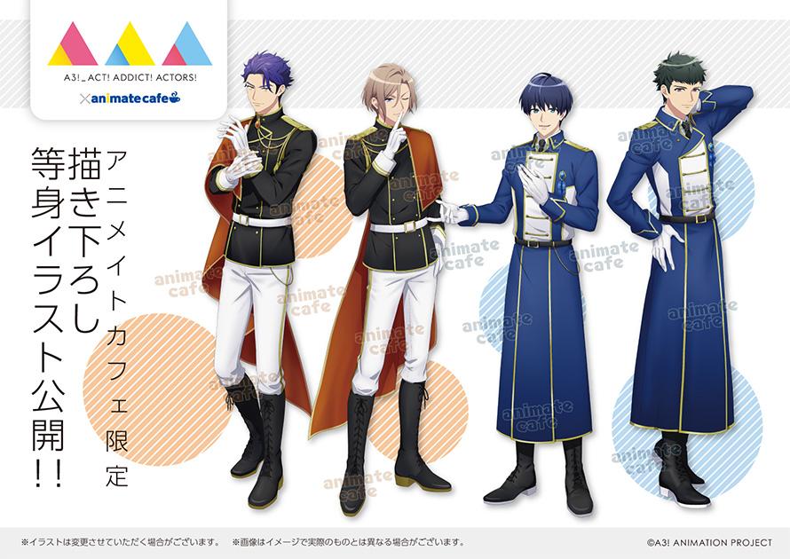 『A3!SEASON AUTUMN & WINTER』x「アニメイトカフェ」王子様風衣装がカッコイイ描き起こし公開!