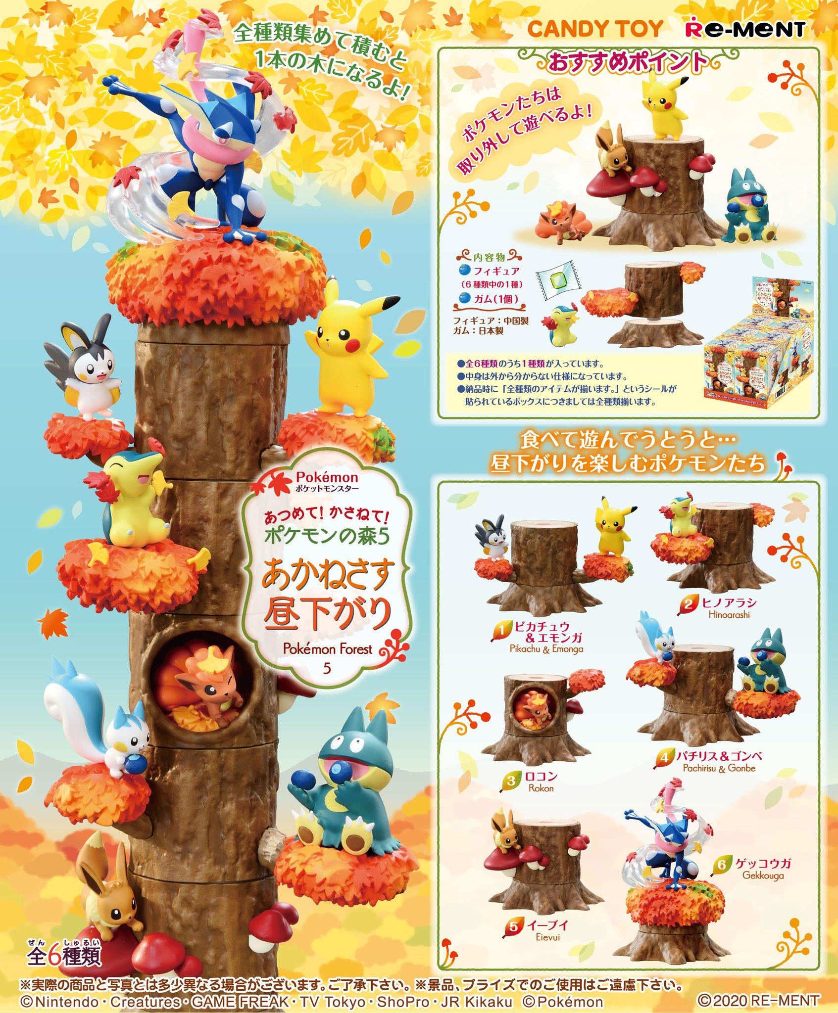 """フィギュア「ポケモンの森」シリーズ第5弾は""""紅葉美しい森""""がテーマ!集めて重ねれば1本の紅葉の木が完成"""
