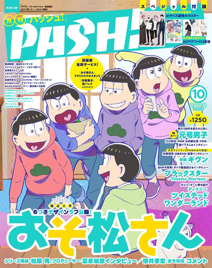 「PASH!」10月号の表紙に『おそ松さん』から6つ子が登場!Wカバーは話題の元号擬人化コンテンツ『元号男子』