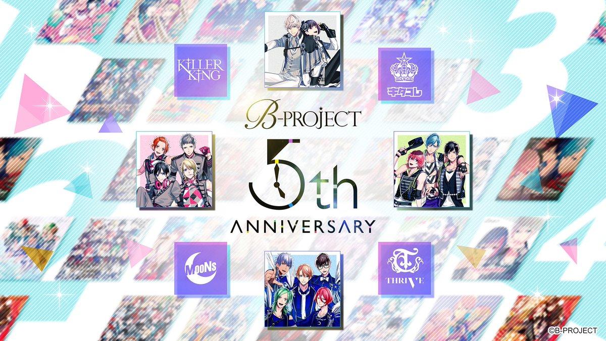 『Bプロ』祝5周年!「THRIVE」ライブ開催決定・記念グッズ・6thシングル連続リリースなど8つの記念企画発表