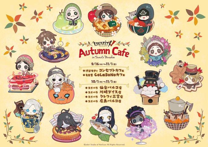 『第五人格』x「スイパラ」秋の味覚がテーマのコラボ開催!スイーツとミニキャラがセットの描き下ろし公開