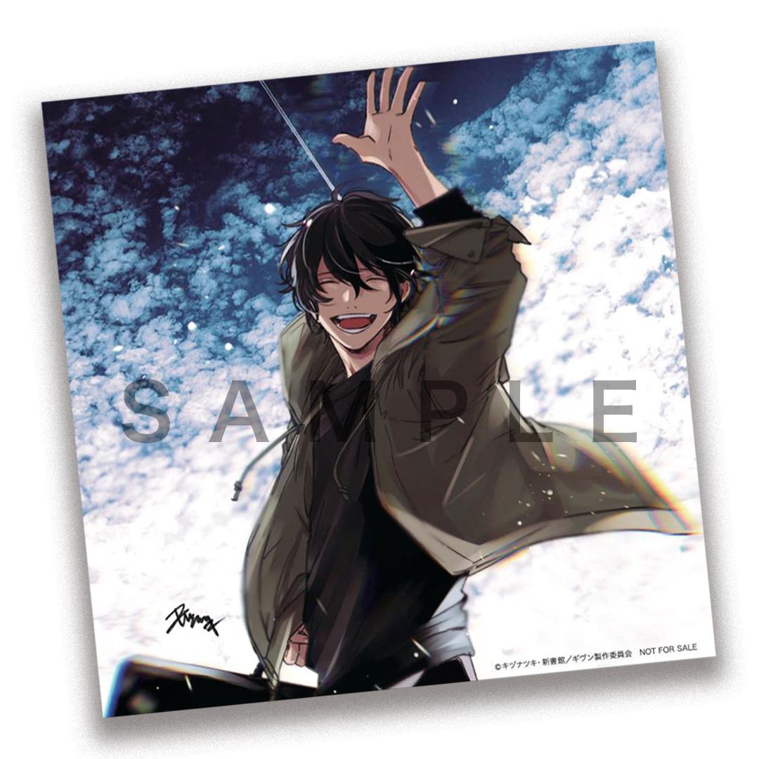 映画『ギヴン』新たに54劇場で上映決定!キヅナツキ先生描き下ろしの第5週目入場特典も公開