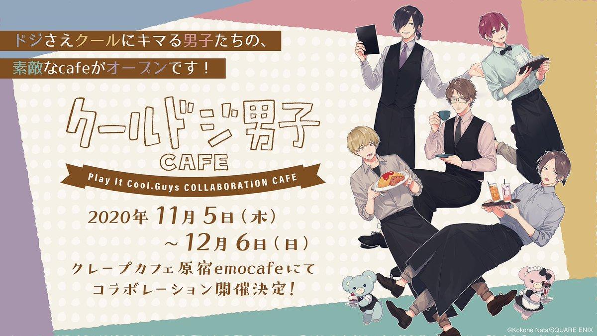 ドジ×クールなイケメンの日常を描く「クールドジ男子」初のコラボカフェ開催決定!