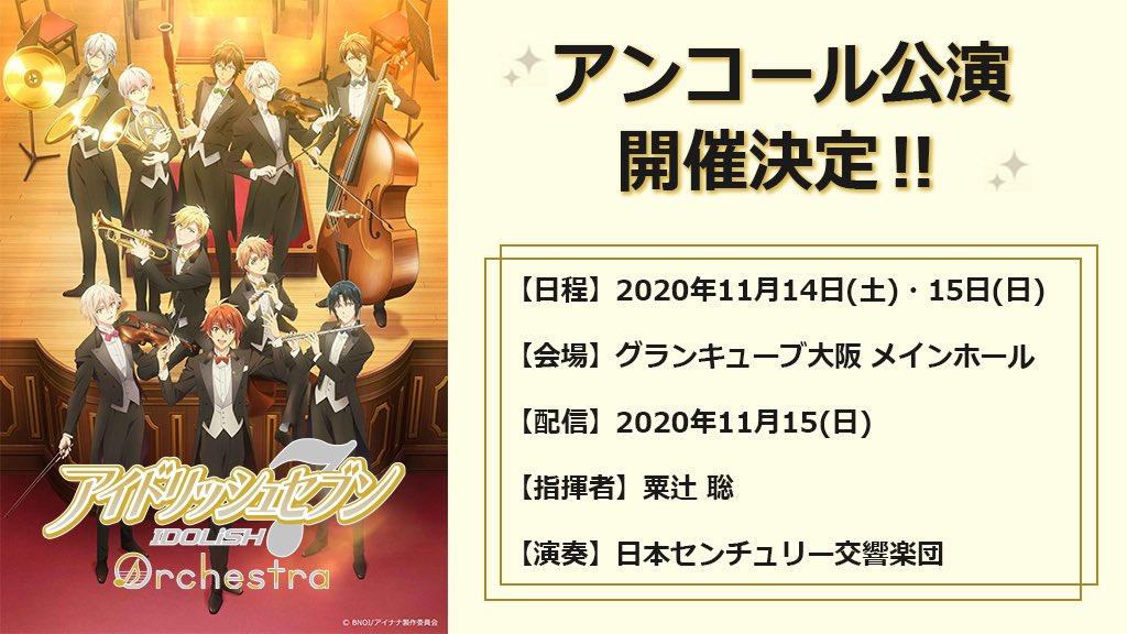 『アイナナ』オーケストラコンサート「オケナナ」神戸公演のアンコール公演が開催決定!今回もリアルタイム配信実施