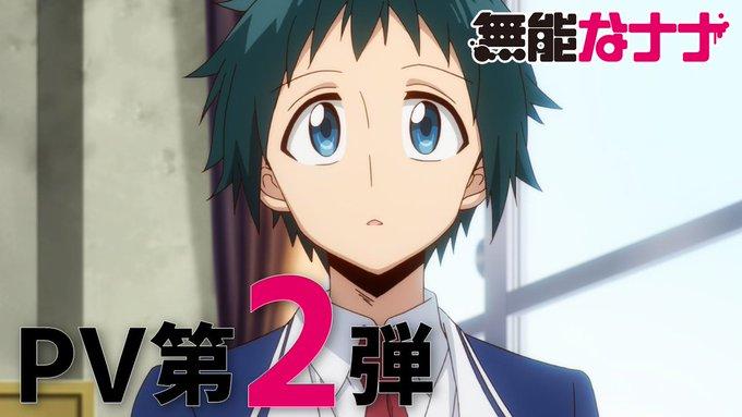 秋アニメ『無能なナナ』第二弾PV&キービジュアル公開!追加キャストに増田俊樹さん、遊佐浩二さんらが決定