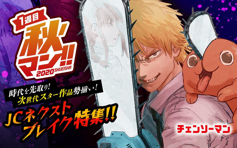 集英社の漫画が無料で読めるキャンペーン「秋マン!! 2020」開催!話題の『チェンソーマン』など計325作品が登場