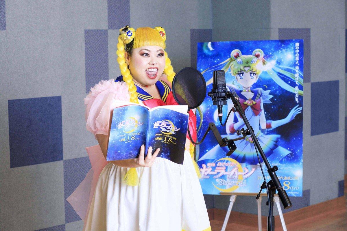 劇場版「美少女戦士セーラームーンEternal」悪の霊魂導師・ジルコニア役は渡辺直美さんであることが明らかに!