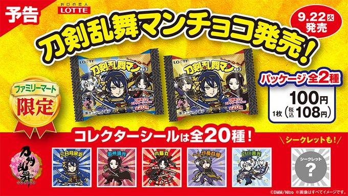 『刀剣乱舞』チケットやマスクなどが入るファイルが貰えるキャンペーン「ファミマ」で開催!「刀剣乱舞マンチョコ」も販売決定