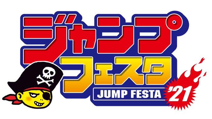 ジャンプ漫画の魅力を味わえるイベント「ジャンプフェスタ2021」初のオンラインで開催決定!