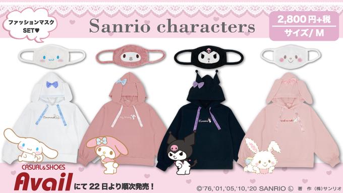 『サンリオ』ファッションマスク付きパーカー全4種が登場!パーカーはリボンと耳がキュートなデザイン