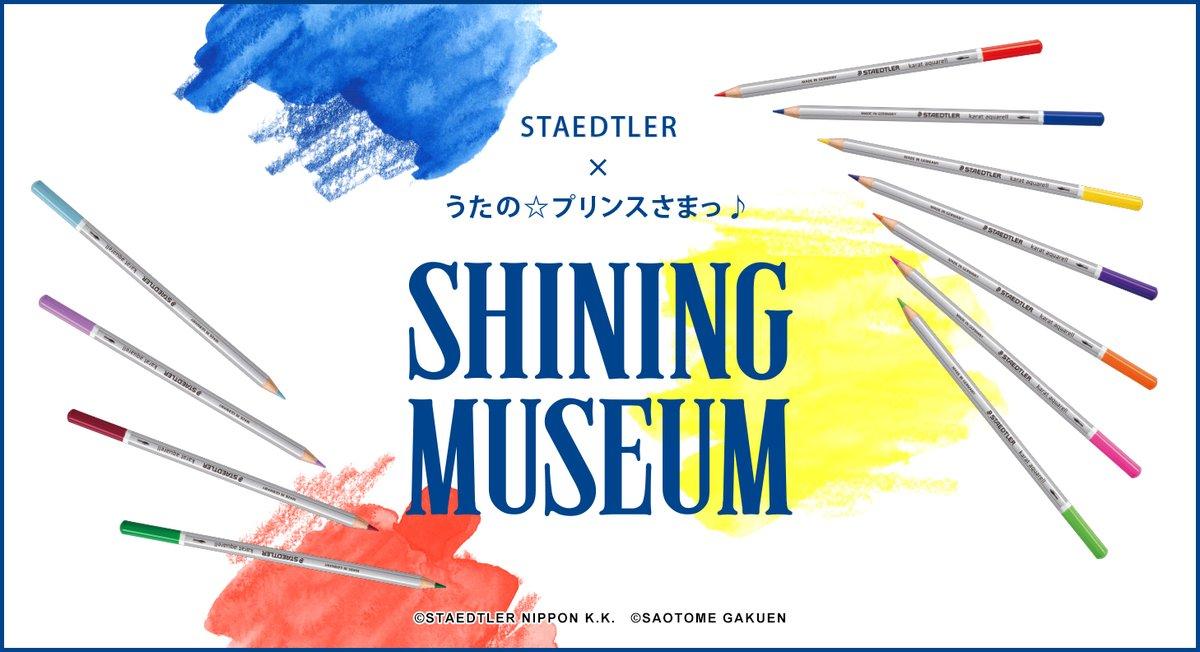 『うたプリ』×「ステッドラー」コラボ水彩色鉛筆発売決定!トキヤがきっかけでコラボ実現&1人1日ずつプリツイもスタート