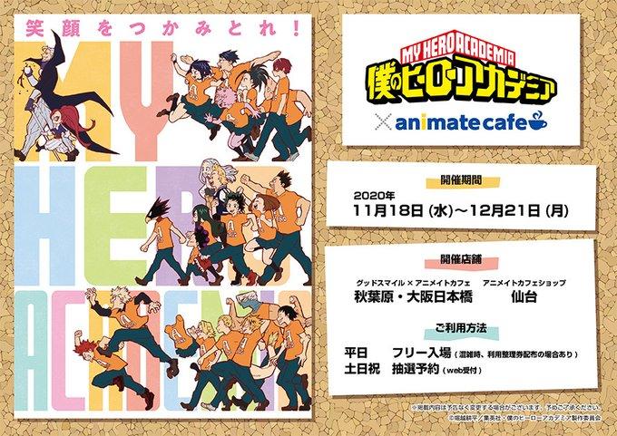 「ヒロアカ」×「アニメイトカフェ」コラボ開催中!文化祭編の描き起こしミニキャライラスト使用のグッズ・コラボメニューが販売