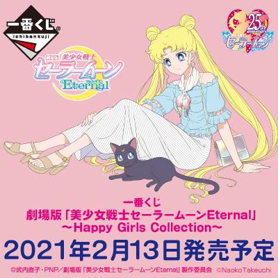 一番くじ 劇場版「美少女戦士セーラームーンEternal」~Happy Girls Collection~メインビジュアル