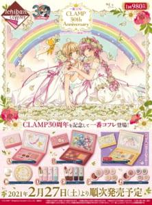 「一番コフレ CLAMP 30th Anniversary カードキャプターさくら×魔法騎士レイアース」