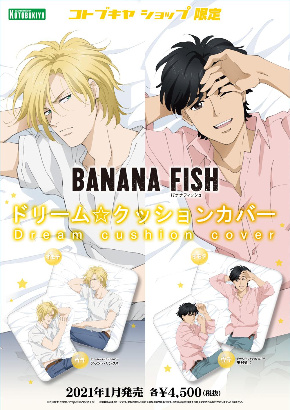 『BANANA FISH』添い寝気分を味わえるアッシュ&英二のクッションカバーが登場!表には起きている表情、裏には寝顔