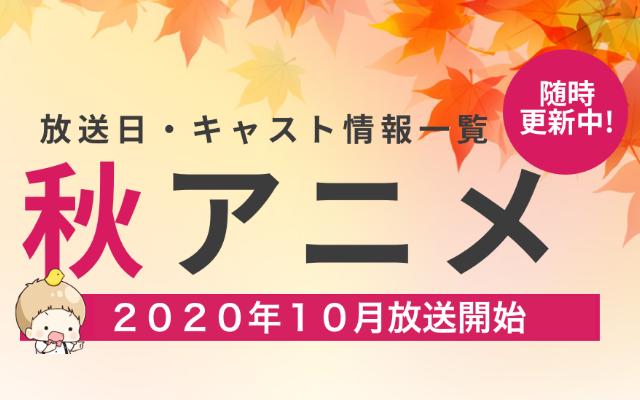 【2020年秋アニメ】最新情報まとめてます!【今期:10月放送開始】