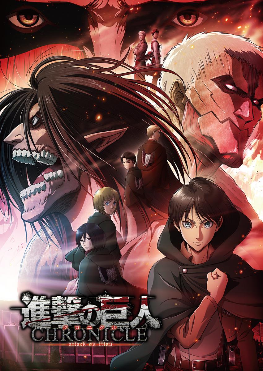 全59話を再編集した「進撃の巨人〜クロニクル〜」BD&DVD発売決定!初回限定版にはメモリアルケースなどの豪華特典も