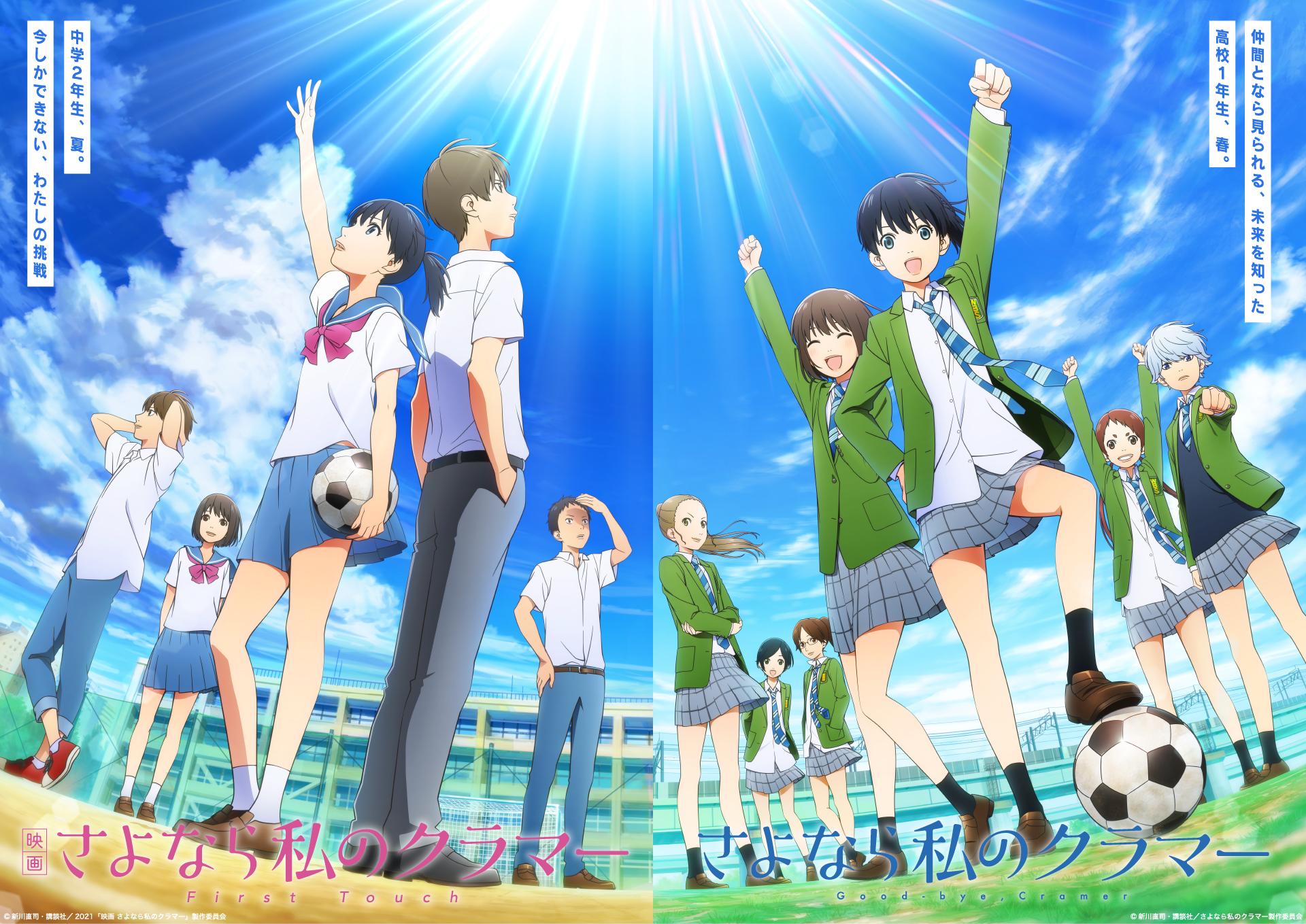 『四月は君の嘘』新川直司先生が描く『さよなら私のクラマー』映画化&TVアニメ化!サッカーが好きな少女の成長を描く