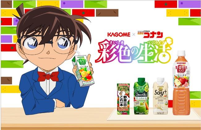 『名探偵コナン』x「カゴメ」キャンペーン開催!抽選で当たるオリジナルグッズ&キャラがレシピを紹介してくれる動画公開