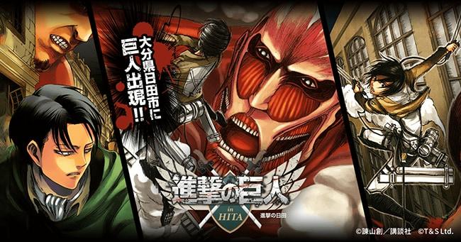 『進撃の巨人』プレイヤーが調査兵団員となって巨人と戦うスマホアプリ「進撃の巨人 in HITA」配信開始!