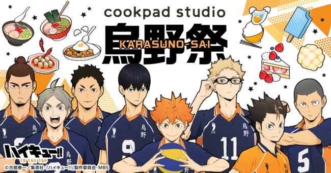 『ハイキュー!!』烏野メンバーの大好物をアレンジしたメニューが登場!コラボカフェ「cookpad studio 烏野祭」開催