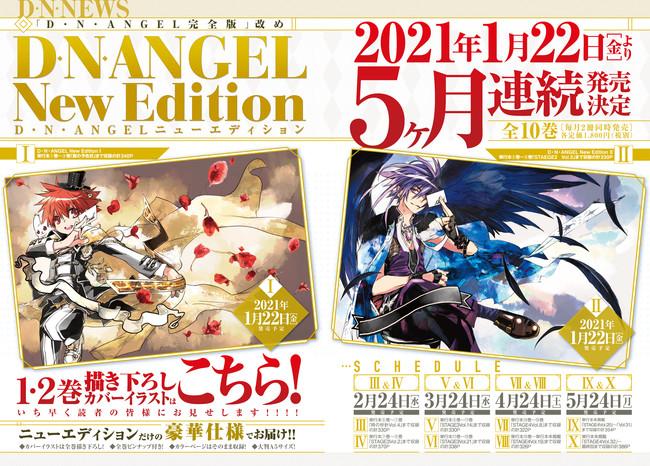杉崎ゆきる先生『D・N・ANGEL』豪華版・全10巻が発売決定!カバーは全巻描き下ろし&ピンナップも付属