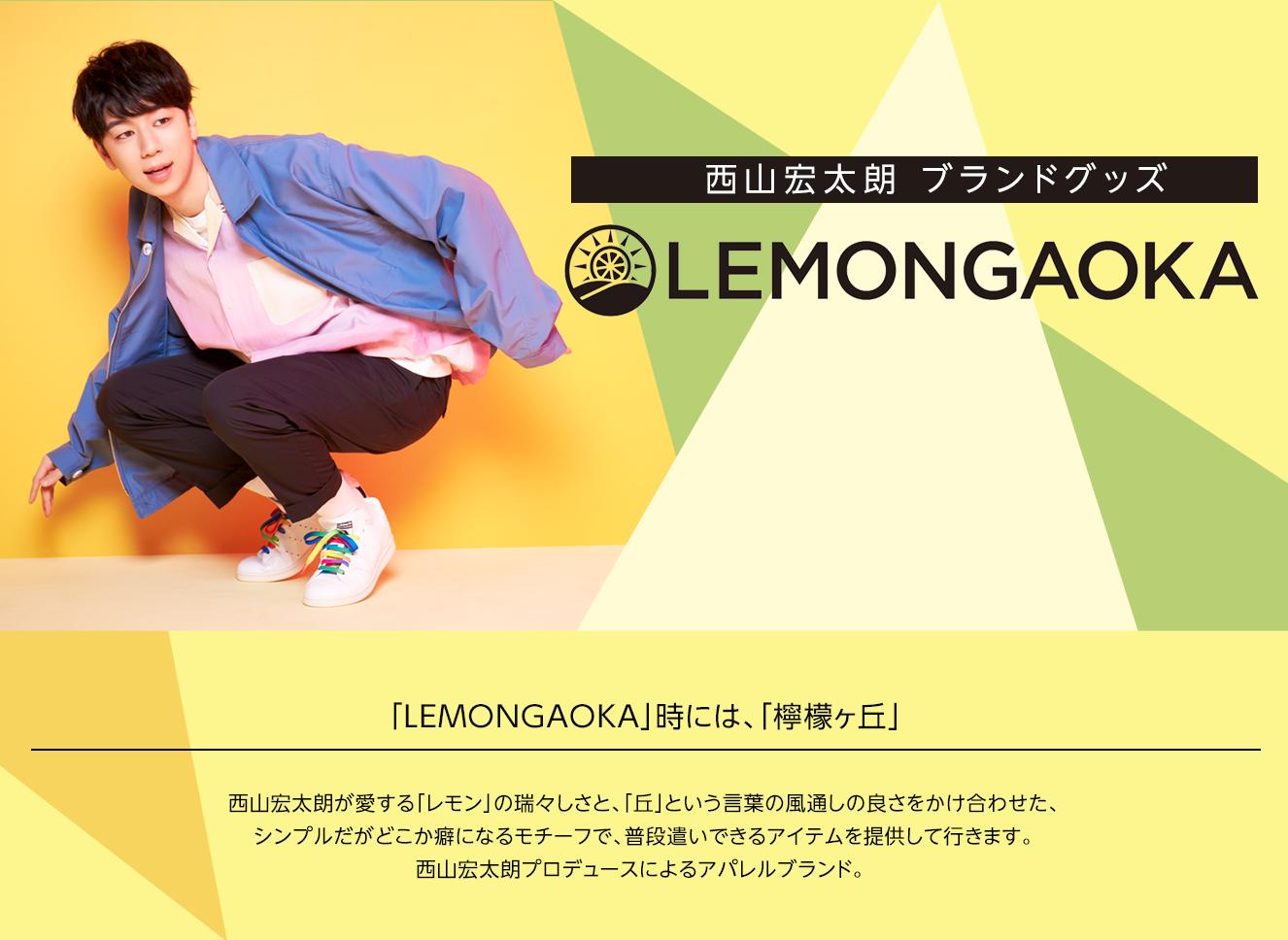 西山宏太朗さんプロデュースのアパレルブランド「LEMONGAOKA」始動!キャップ・パーカー・クリアポーチが登場
