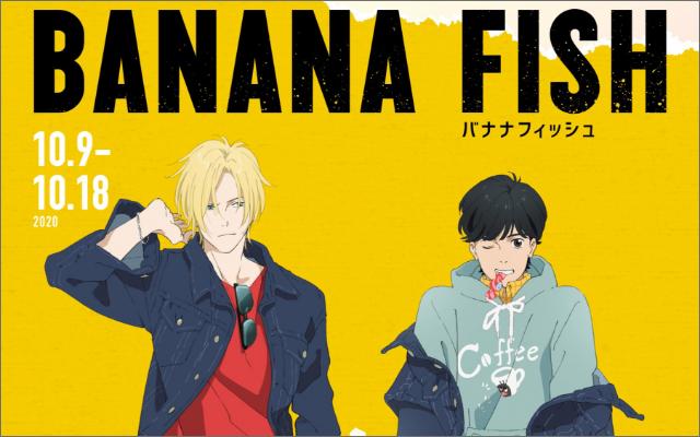 TVアニメ『BANANA FISH』期間限定ショップが渋谷109にオープン!デニムジャケットを着こなすアッシュと英二の描き下ろしビジュアル公開