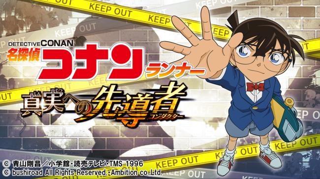 『名探偵コナン』初のスクロールランゲームアプリ「真実への先導者」サービス終了