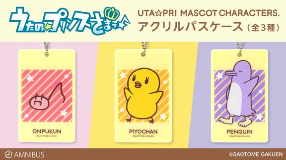 『うたプリ』マスコットキャラクターズのアクリルパスケースが登場!おんぷくん・ピヨちゃん・ペンギンの全3種