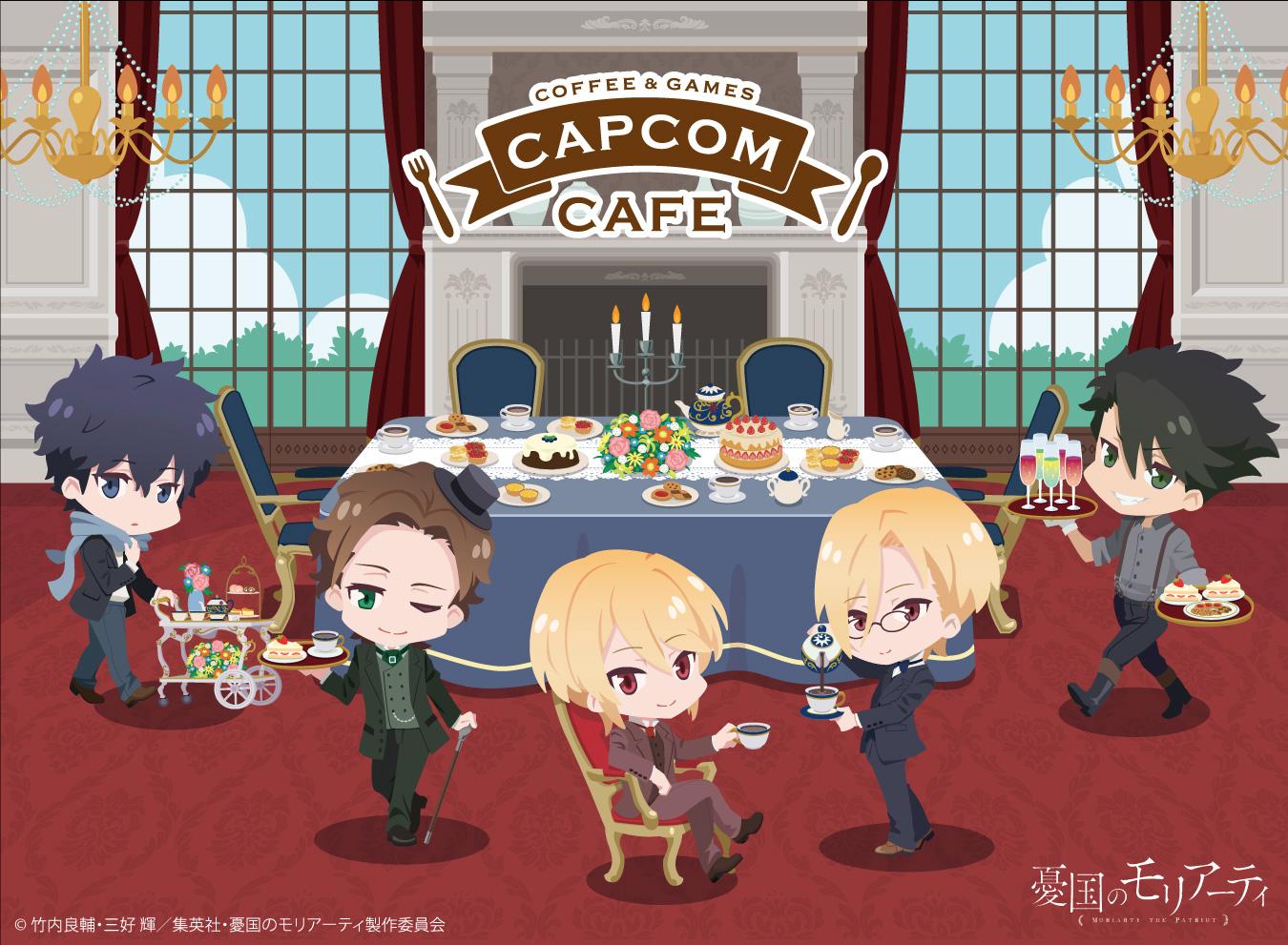 『憂国のモリアーティ』×「カプコンカフェ」カフェの準備をする5人が描かれた可愛らしいメインビジュアル公開