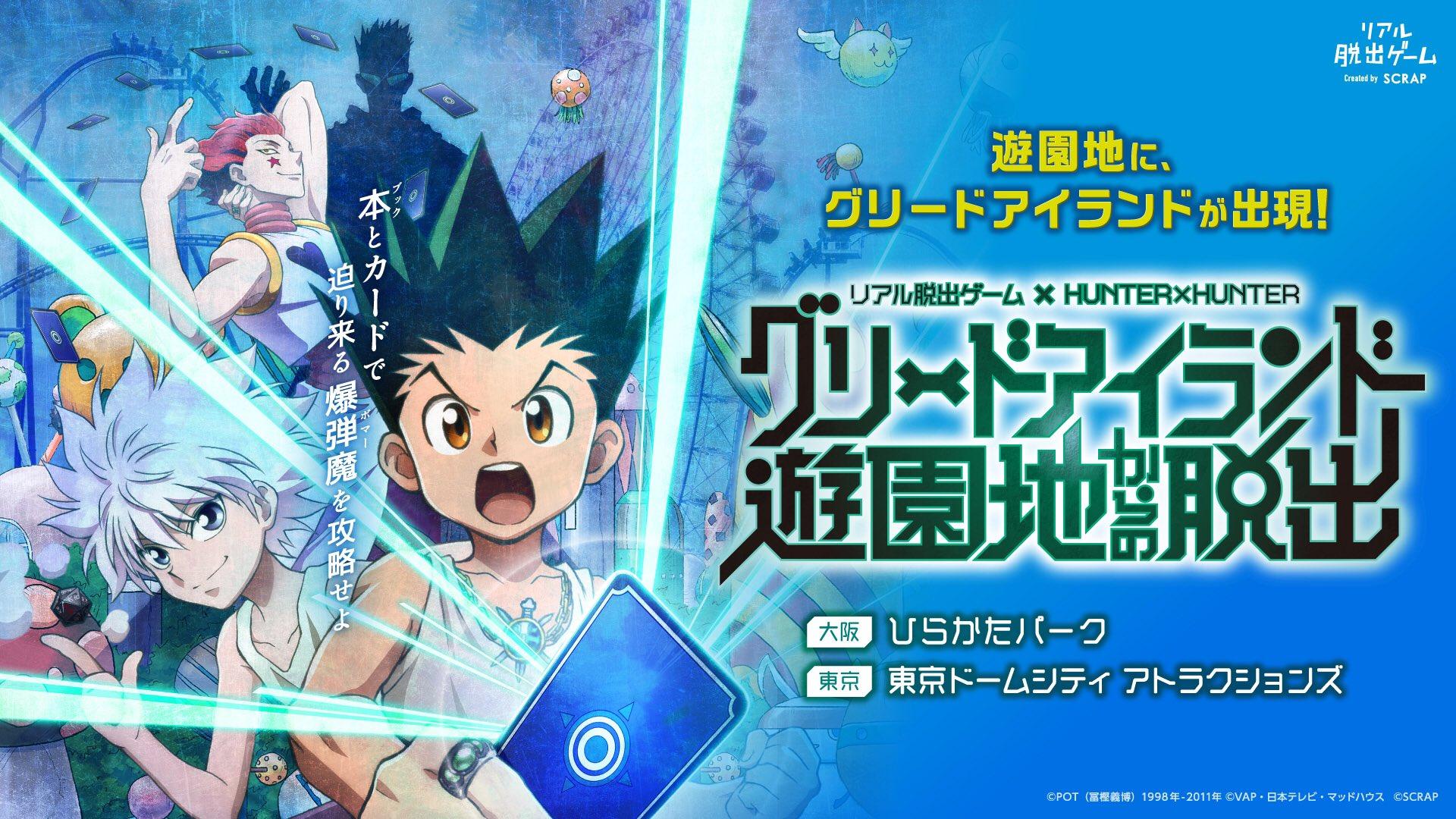 『HUNTER×HUNTER』リアル脱出ゲームが東京ドームシティで開催!アニメキャストの録り下ろしボイス&サブミッションも登場
