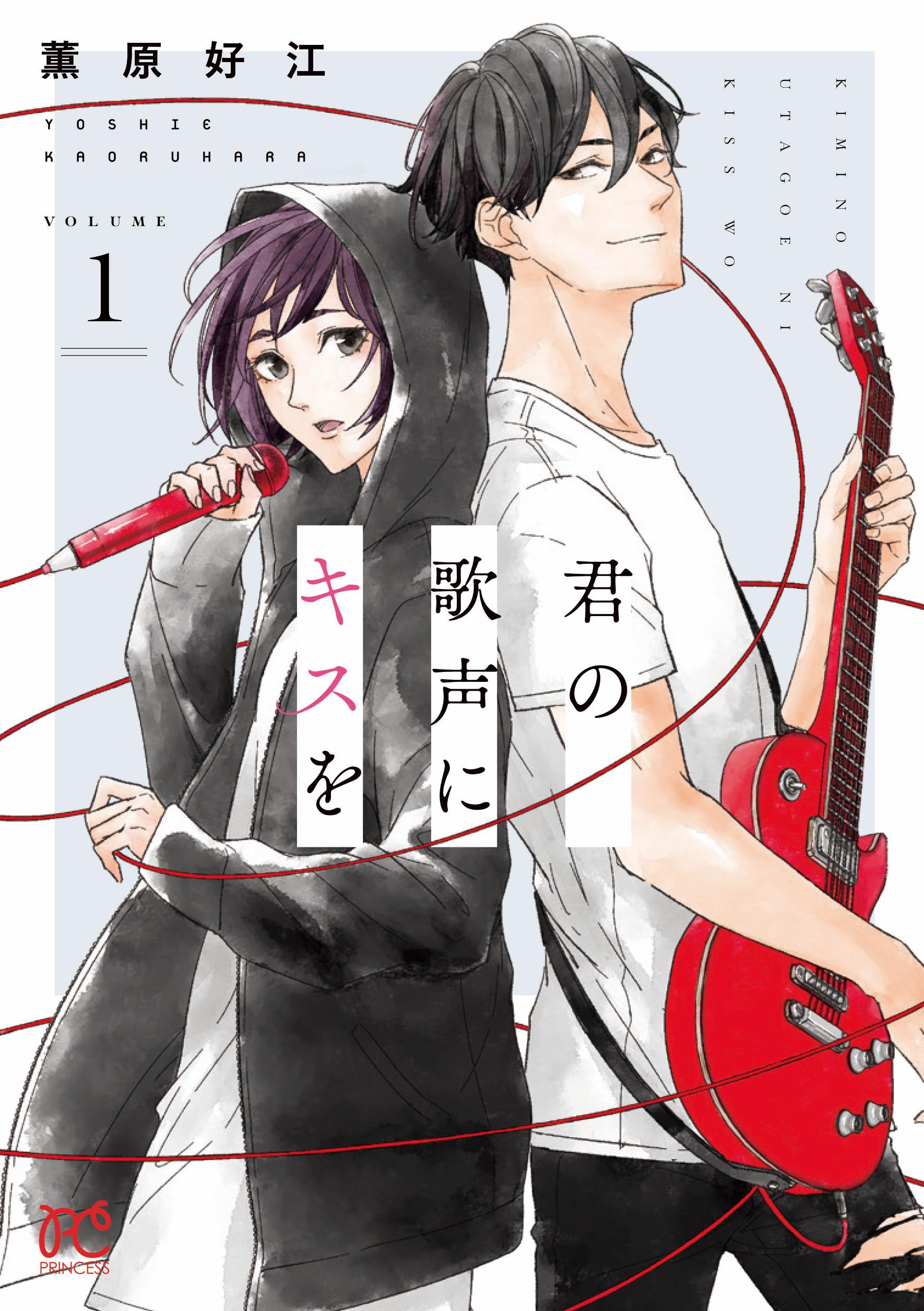 蒼井翔太さんも共感!声にコンプレックス主人公の新感覚バンド・ラブ「君の歌声にキスを」コミックス1巻発売