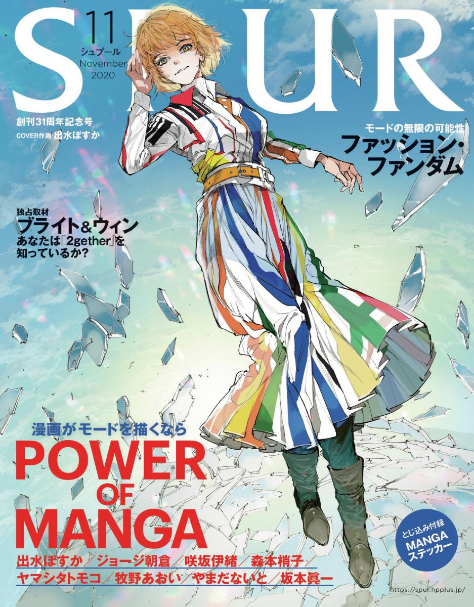 『約ネバ』作画・出水ぽすか先生がファッション誌「SPUR」の表紙を描く!人気作家8人がモードファッションを描く特集も