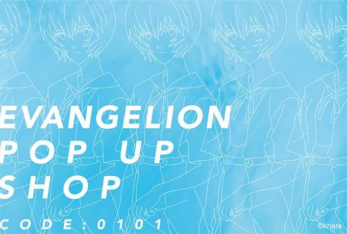『エヴァンゲリオン』POP UP SHOP開催決定!刺繍Tシャツや線画を使用したスタイリッシュなアイテムが多数ラインナップ