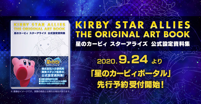 28周年の『星のカービィ』シリーズ初となる公式設定資料集「星のカービィ スターアライズ 公式設定資料集」発売決定!