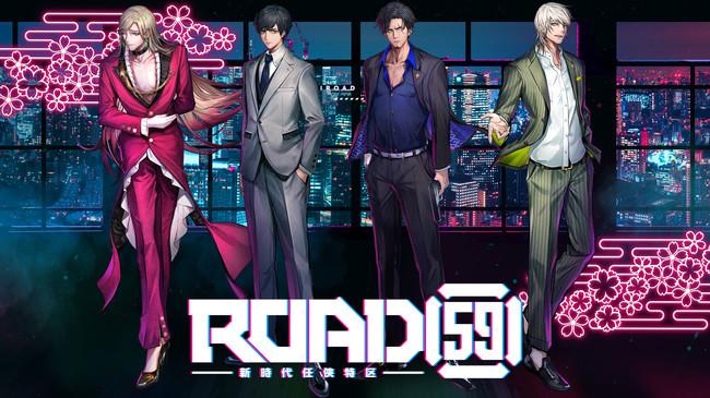 ブシロードの新プロジェクト「ROAD59 -新時代任侠特区-」始動!キャストに京本政樹さん、蒼井翔太さんら、主題歌はGACKTさん