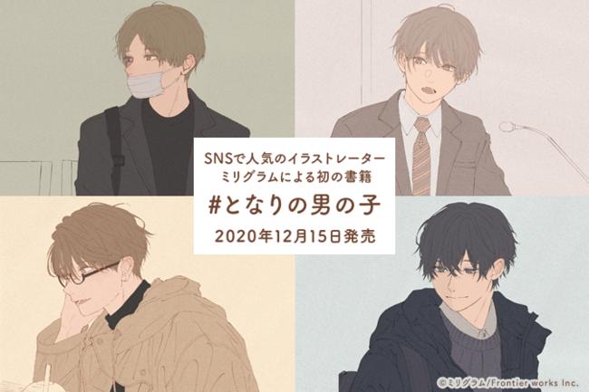 大大大バズり胸キュン不可避の男の子シリーズ「#となりの男の子」待望の書籍化決定!