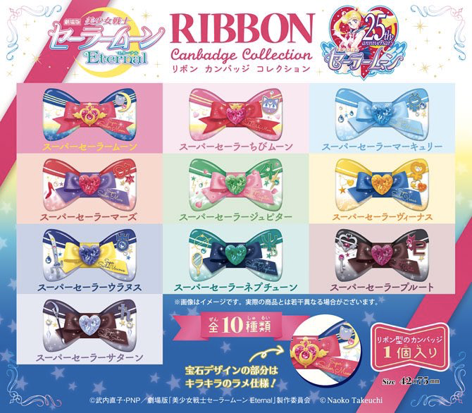 『美少女戦士セーラームーン』セーラー10戦士のコスチュームやモチーフがデザインされた「リボン型缶バッジ」発売決定!