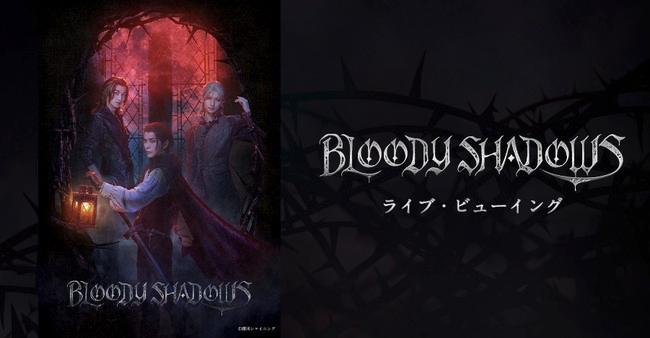 『うたプリ』舞台化第4弾「BLOODY SHADOWS」ライブビューイング実施決定!全国各地30館以上で昼夜公演が配信